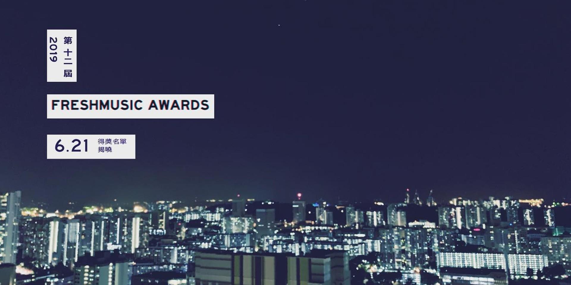 新加坡第12届Freshmusic Awards成绩揭晓  谢震廷林忆莲封歌王歌后  独立音乐人受评审青睐