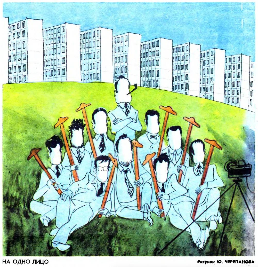 """""""Så ansiktslöst."""" Ju Tjerepanov, Krokodil, Nr. 31, 1974, Sovjetunionen. Bilden av den flygande betongen var återkommande under 1950- och 60-talen. Dess kulturella genomslag och spridning porträtteras i utställningen genom affischkonst, målningar, filmer, leksaker, serieteckningar och operascenografi."""