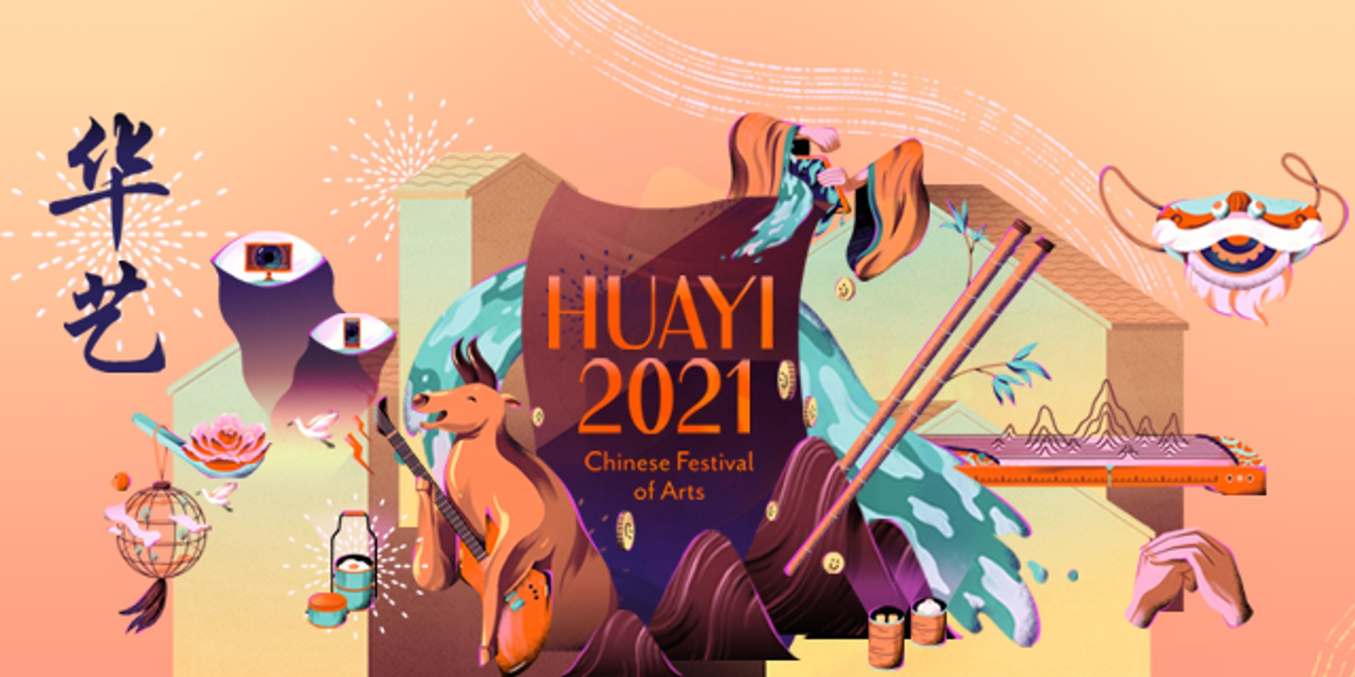 """艺情当前更要""""牛""""转乾坤,2021华艺节来了"""