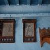 Interior 4, Slat Ribi Avraham Small Quarter, Djerba (Jerba, Jarbah, جربة), Tunisia 7/9/2016, Chrystie Sherman