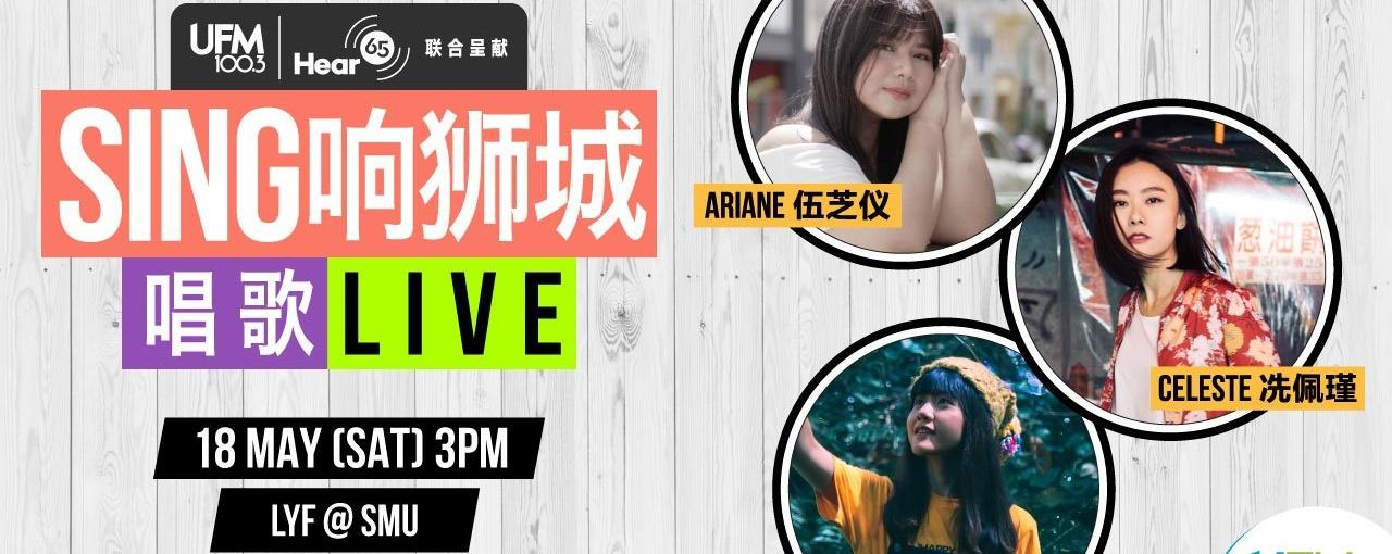 UFM100.3和Hear65联合呈献:SING响狮城,唱歌LIVE! (第三场)