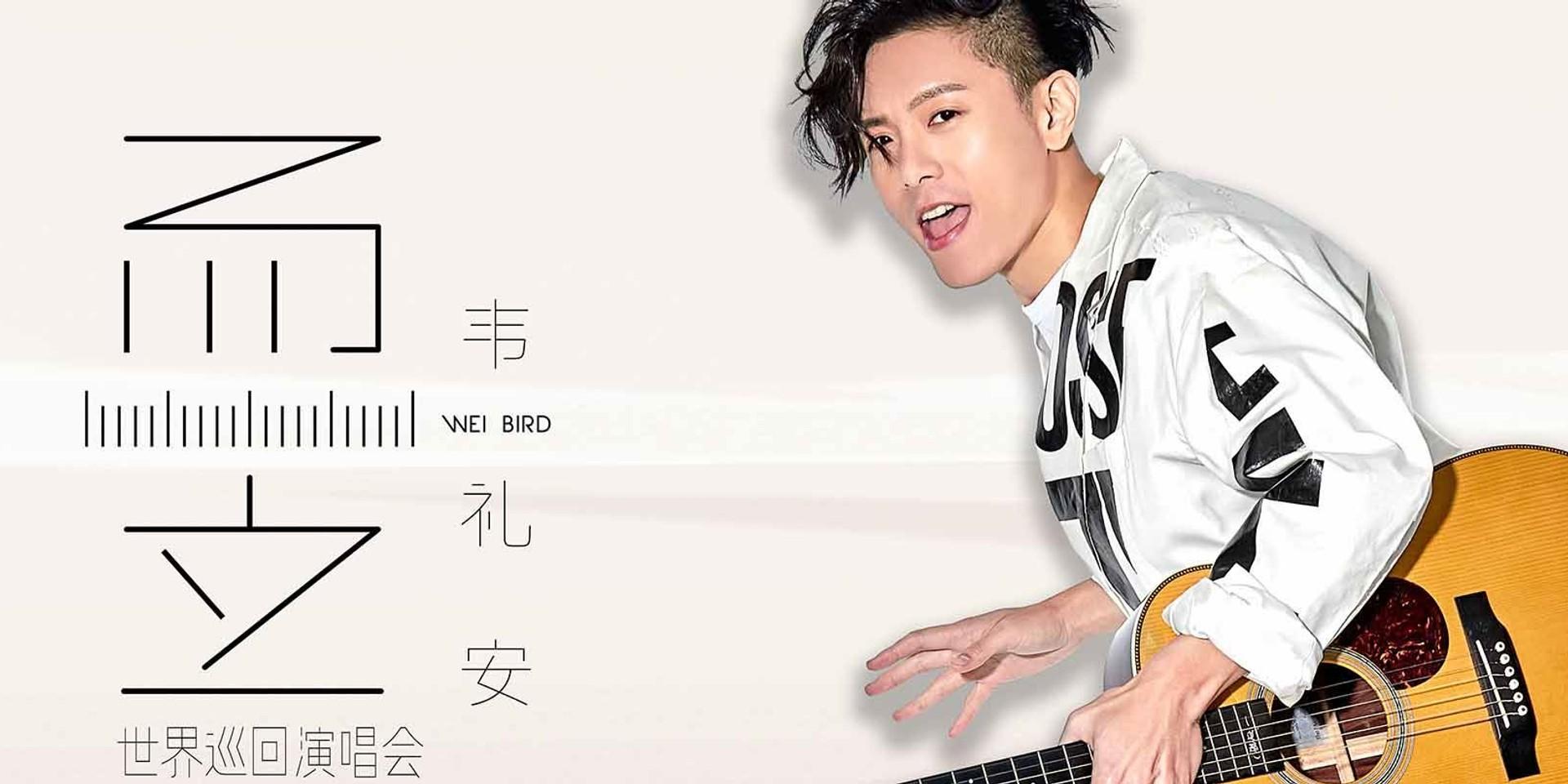 """韦礼安""""而立""""世界巡回演唱会新加坡站与吉隆坡站宣布延期"""