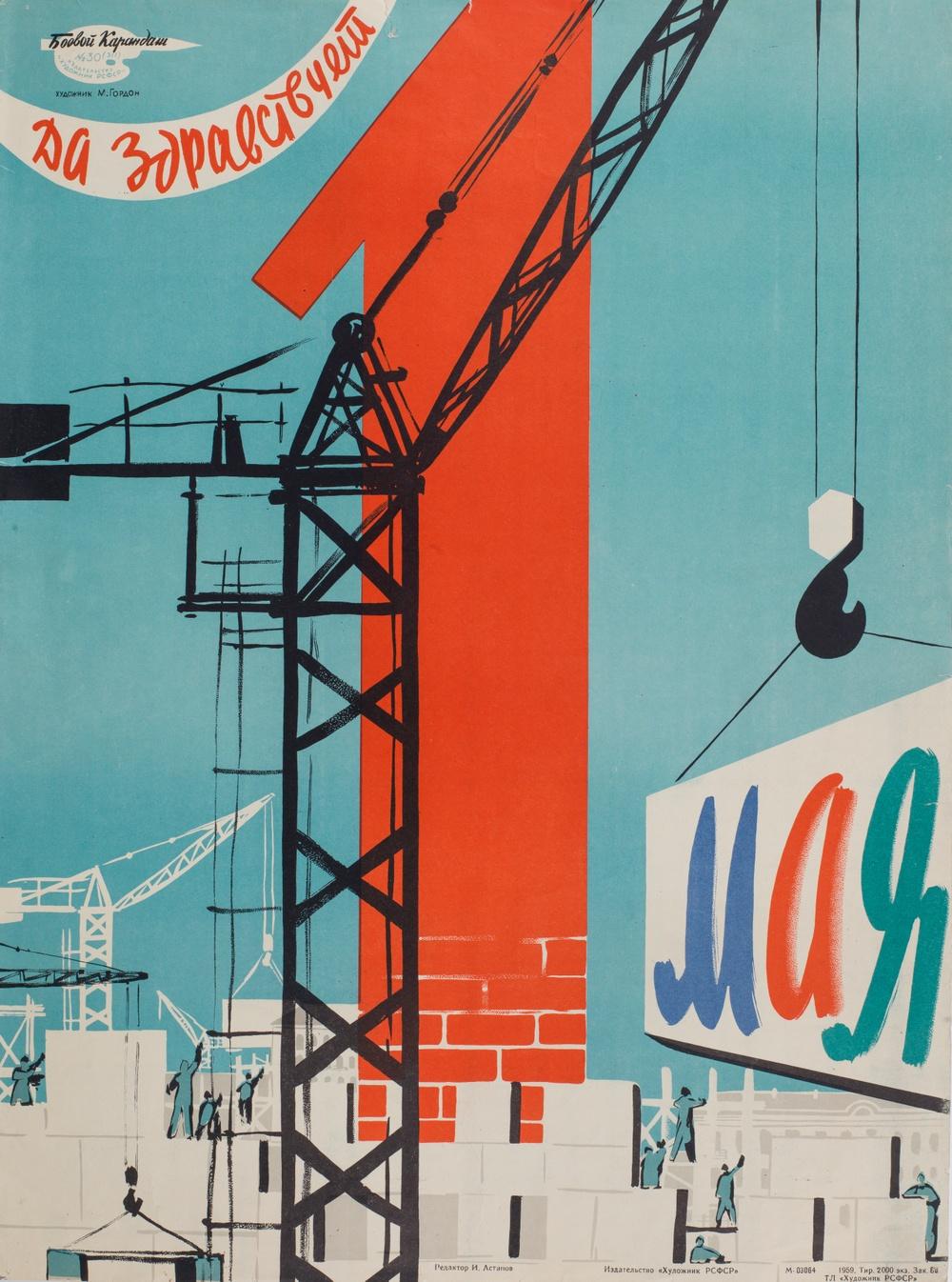 M. Gordo. Long live the 1st of May!, 1959. Poster, Soviet Union. Bilden av den flygande betongen var återkommande under 1950- och 60-talen. Dess kulturella genomslag och spridning porträtteras i utställningen genom affischkonst, målningar, filmer, leksaker, serieteckningar och operascenografi.