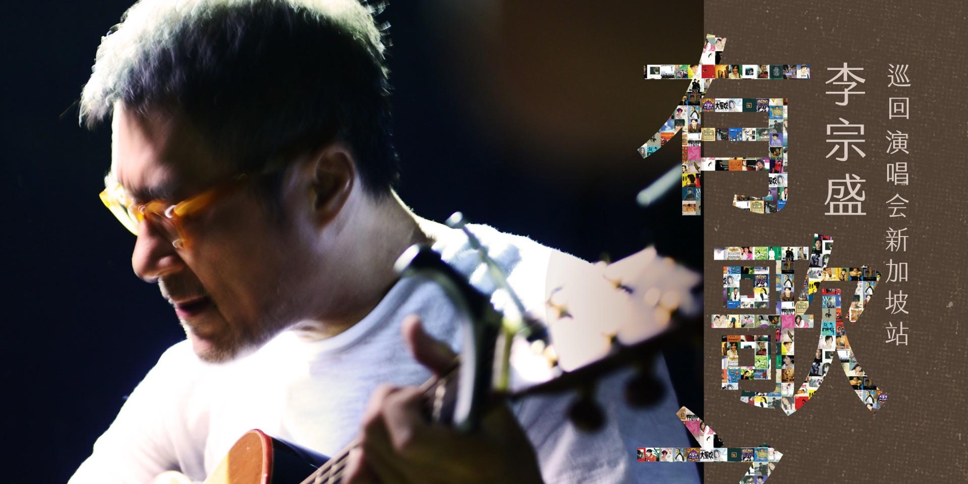 音乐教父李宗盛10月本地开唱