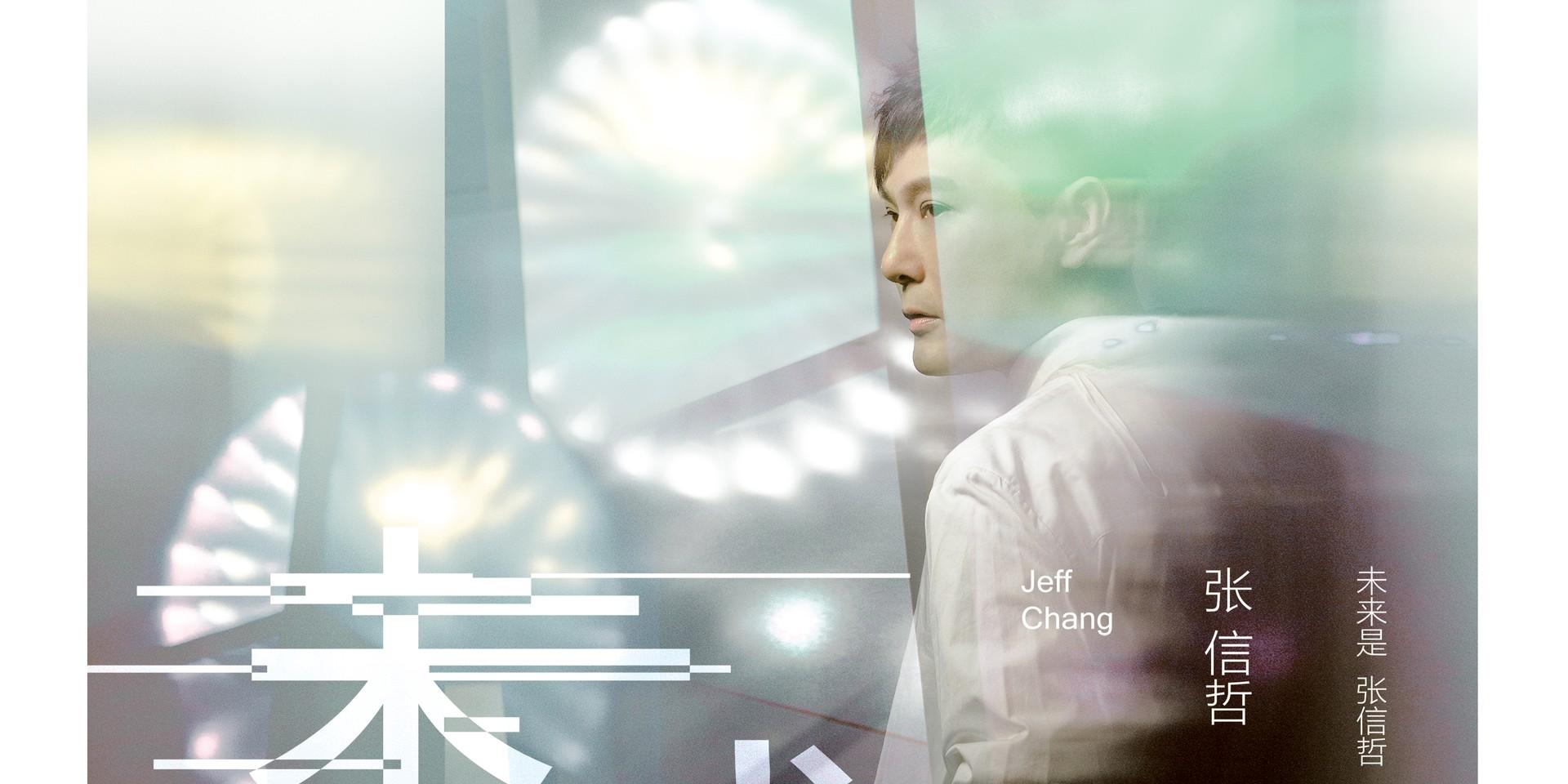 情歌王子张信哲5月来新开唱