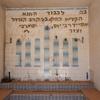 Synagogue Interior 3, Tomb and Synagogue, Al-Hammah, Tunisia, Chrystie Sherman, 7/13/16