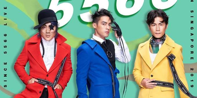 5566新加坡演唱会详情确定了!7月6日进攻新加坡室内体育馆