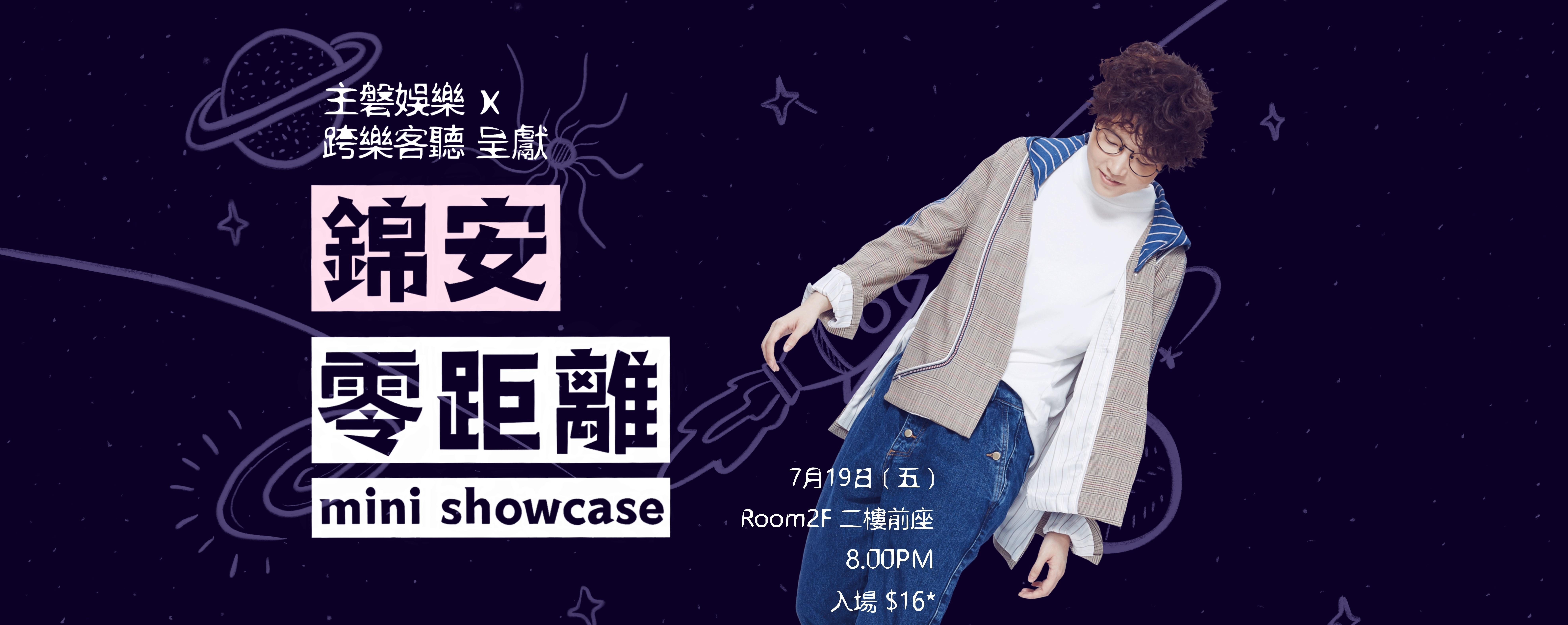 錦安【零距離】Jin An Zero Distance Mini Showcase