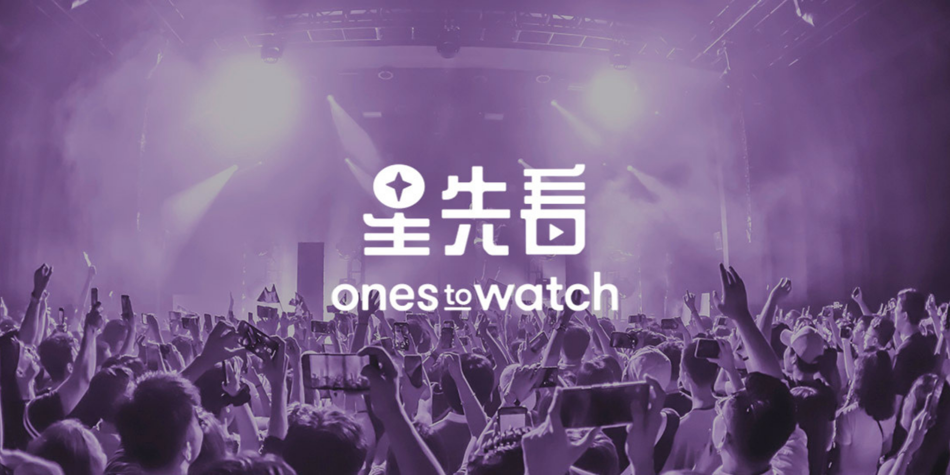 Live Nation to showcase rising talents in China on new online music platform 'Ones To Watch'