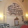 Tomb of Esther and Mordechai, Interior, Wall Inscription [2] (Hamadan, Iran, 2011)