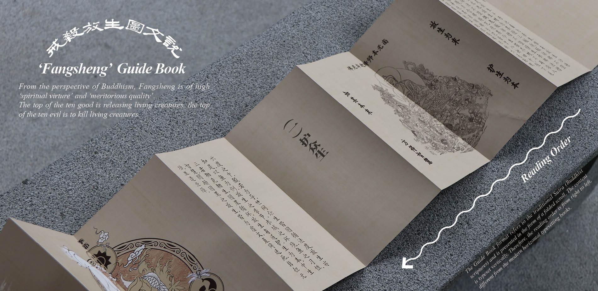 The design of 'Fangsheng' Guide Book