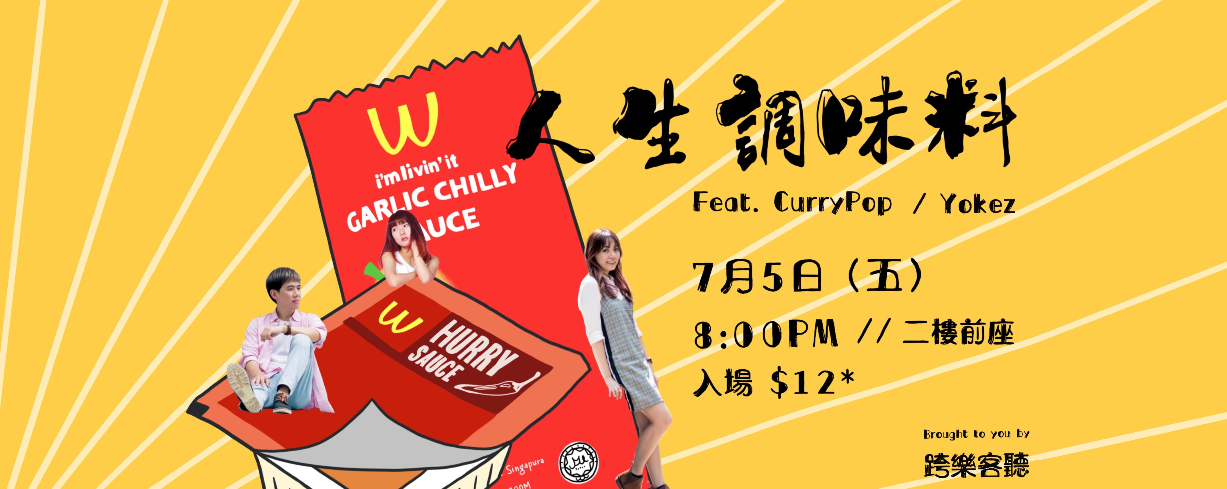 人生調味料 FLAVOURS feat. CurryPop & Yokez