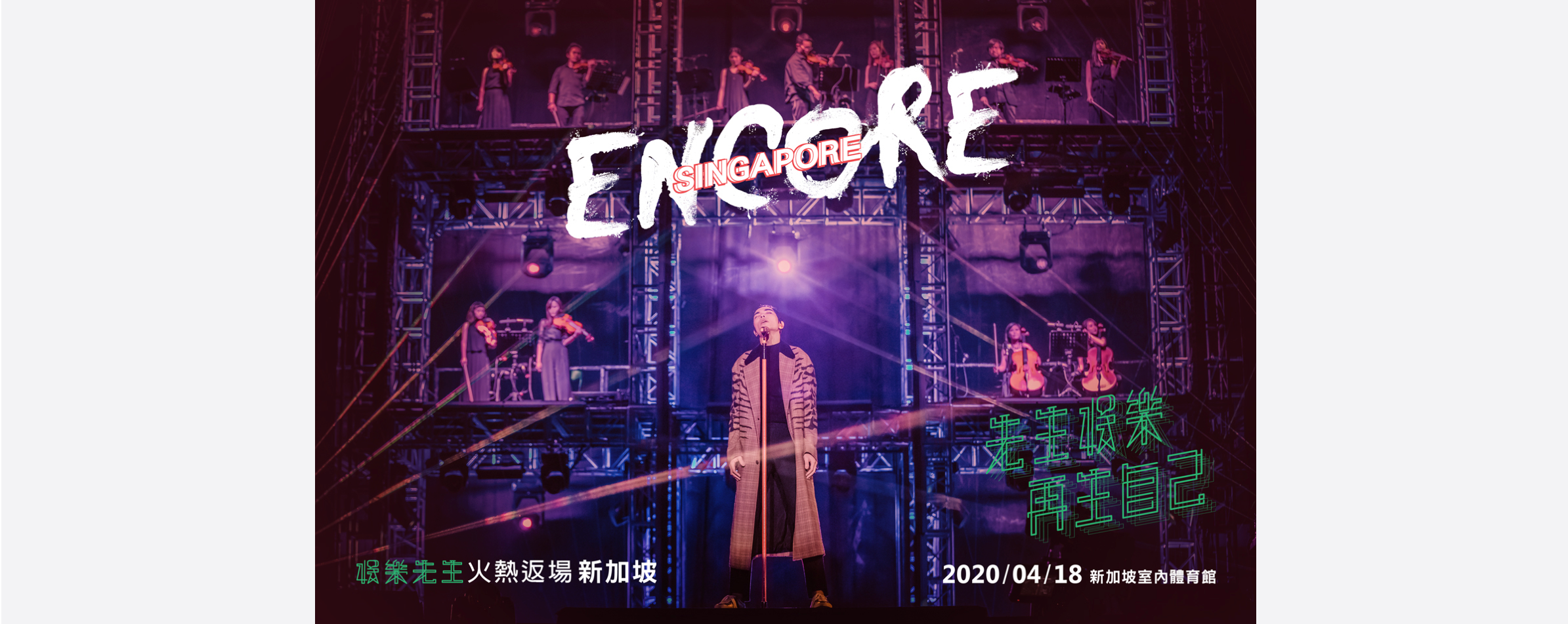 [CANCELLED] Jam Hsiao 'Mr. Entertainer' Encore Tour in Singapore