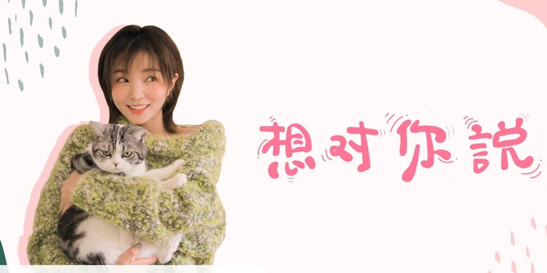 专访:猫系女神小潘潘 新歌《想对你说》出她的甜蜜心事