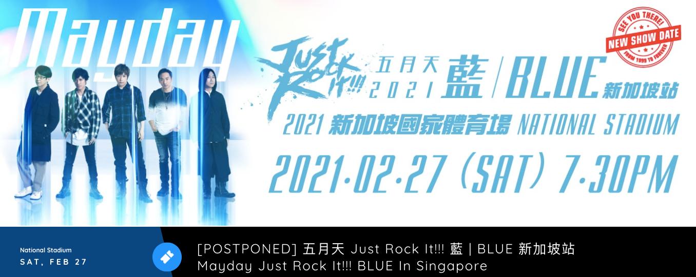 五月天 Just Rock It!!! 蓝   Blue 新加坡站