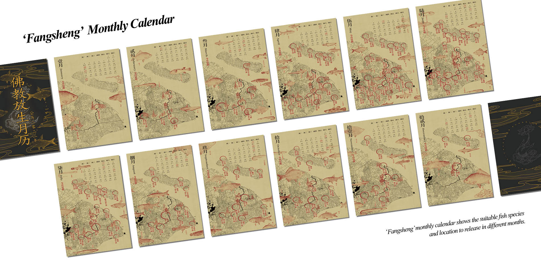 The Display of 'Fangsheng' Monthly Calendar