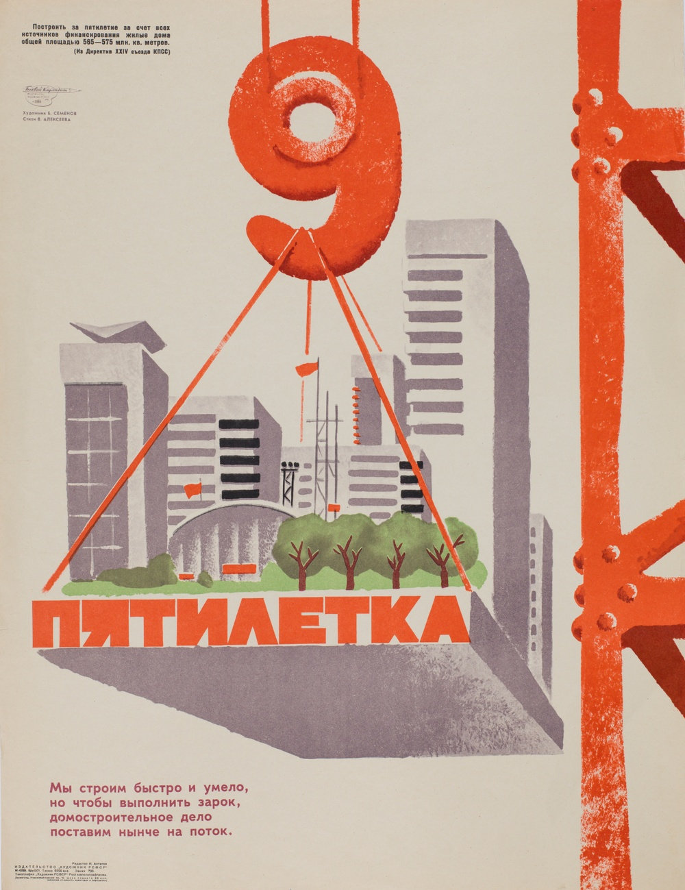 B. Semionov and V. Alekseyev. The 9th Five-Year Plan. We build quickly and skilfully. Today we will mass-produce houses, 1971 Poster, Soviet Union