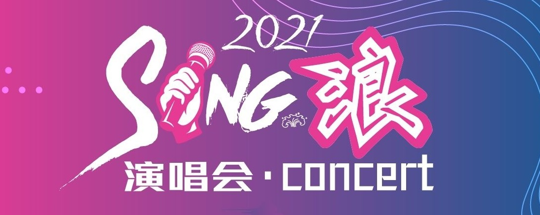 SING•浪 (SING.LANG) 2021