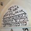 Tomb of Esther and Mordechai, Interior, Wall Inscription [1] (Hamadan, Iran, 2011)
