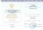 Государственный академический университет гуманитарных наук, Бакалавр по направлению Психология, 2014-2017 годы