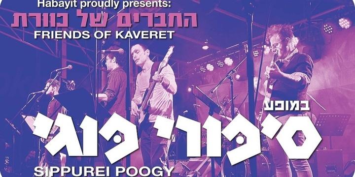 Hachaverim Shel Kaveret (Friends of Kaveret) Event Banner