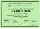 """EAGT """"Московский гештальт институт"""", Участник конференции, 2019 годы"""