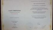 Московский городской психолого-педагогический университет, Системная семейная психотерапия. Супружеская психотерапия, 2014 годы