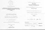 Российский государственный гуманитарный университет, психология, 2012-2016 годы