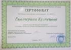 Ассоциация телесно-ориентированной психотерапии Украины, Основы телесно-ориентированной психотерапии, 2012-2013 годы