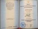 Московский Государственный Университет имени Ломоносова, возрастная психология, 2002-2008 годы