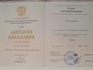 Московская международная академия, Психолог, 2013-2017 годы