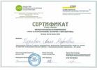 """Общество Психоаналитической Психотерапии, Сертификат об участии в конференции """"Тело в психоанализе"""", 2016 годы"""