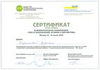 Общество Психоаналитической психотерапии (European Federation for Psychoanalytic Psychotherapy), Тело в психоанализе, 2019 годы
