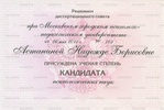 Московский городской психолого-педагогический университет, Кандидат психологических наук, 2007-2011 годы