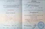 Российский государственный социальный университет, Клинический психолог, 2018-2019 годы
