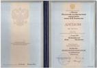 Московский государственный университет, психолог, преподаватель психологии, 1994-1999 годы
