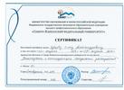 Северо-кавказский федеральный университет, Сексолог, undefined годы