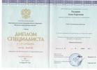 Московская Международная Академия, Клиническая психология, 2011-2017 годы