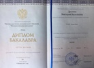 Московская международная академия (Институт практической психологии и психоанализа), Психология, 2013 - 2017 годы