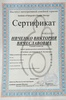 Институт интегративной семейной терапии. Москва, Системные и структурные расстановки, 2004-2005 годы