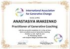Международная ассоциация генеративных изменений, Генеративный коучинг, 2016-2017 годы