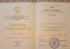 Санкт-Петербургский государственный институт культуры, Психология, 2010-2015 годы