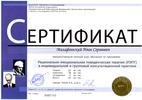 Институт тренинга и психодрамы, аккредитованный Европейской Федерацией тренинговых организаций в области психодрамы (FEPTO), Рационально-эмоционально-поведенческая терапия (РЭПТ) в индивидуальной и групповой консультационной практике, 2017-2018 годы