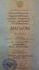 Дальневосточная государственная морская академия им. адм. Г.И. Невельского, Психолог, преподаватель психологии, 1993-1998 годы