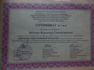 Московский городской педагогический университет, Детский психолог, 2007-2008 годы