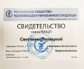 Российское Общество Человекоцентрированного Подхода, Член сообщества, 2019 годы
