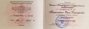 Санкт-Петербургский государственный университет, Кандидат психологических наук, 2009 годы
