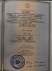 Московская Медицинская Академия им И.М. Сеченова, лечебное дело, 2002-2008 годы
