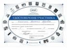 Европейская конфедерация психоаналитической психотерапии, Психотерапевт, 2017 годы