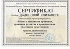 Московский Институт Процессуальной и Соматически-ИнтегративнойП сихотерапии, Специалист по работе с травмой, 2016-2018 годы